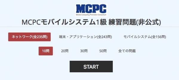 MCPCモバイルシステム技術検定一級 練習問題