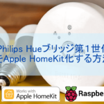 【Homebridge】AppleHomekit: homebridge-hue v0.11.12へのアップデート