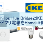 【Homebridge】homebridge-hueプラグインでPhilips hueを完全コントロール