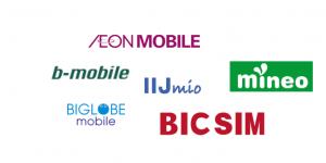 格安SIMの仕組みと大手キャリアの通信料金について
