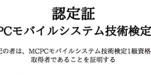MCPC1級に合格するための勉強法