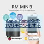 【Homebridge】赤外線センサを使って、テレビもhomekitから操作しちゃおう(homebridge-broadlink-rmプラグインの使い方)