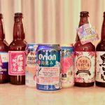 石垣島の地ビール4種類+限定沖縄オリオンビールを飲み比べ:日本最南端ビールの味わいレビュー