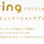 完全手数料無料の電子マネー: Pring(プリン)の使い方。Pringなら銀行間のお金が無料で移動できる!