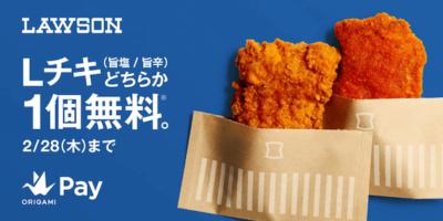 【キャンペーン】OrigamiPayでLAWSONでLチキ1個無料。2019年2月28日まで