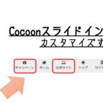 Cocoonテーマのスライドインボタンのカスタマイズ方法