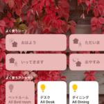 【Apple Homekit】ホームアプリで家族を追加する方法