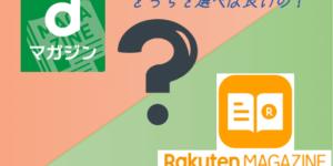 【レビュー】楽天マガジンとdマガジンだとどっちが良いの?