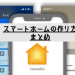 スマートホームの作り方:Apple Homekit/Google Homeを使って家電を操作しちゃおう