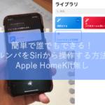 iRobot ルンバをSiriから操作する方法:Apple Homekit/Homebridge無しで