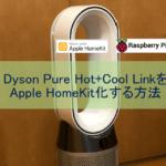 【Homebridge】Dyson(ダイソン) Pure Hot+Cool LinkをApple HomeKit(Siri)でコントロールする方法