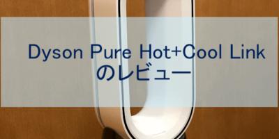 【Dyson(ダイソン) Pure Hot+Cool Linkレビュー】空気清浄機付きファンヒーター (HP04):スタイリッシュで子供にも安心!スマートホームでの操作も可能!