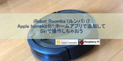 【Homebridge】iRobot ルンバ i7をApple HomeKit化して、Siriで操作しちゃおう