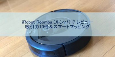 【iRobot Roomba(ルンバ)i7レビュー】吸引力10倍のパワフルマシン!スマートマッピングにより細かな部屋指定の掃除指示も可能に!