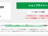 REX CARD(レックスカード):JACCSモール経由で1.25%+0.5%ポイント還元に!勿論Kyashとの相性もバツグン