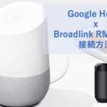 Broadlink RM mini 3(黒豆)をGoogle Homeに接続する