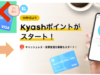 Kyash 2%キャッシュバック終了。2019年10月1日からKyashポイント1%付与に