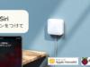 【Homebridge】 赤外線リモコン:Nature RemoをAppleホームアプリ(Siri)に完全対応化