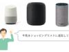 買い物リストにスマートスピーカーを活用するという使い方(GoogleHome/HomePod/Alexa)