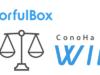 レンタルサーバConoHa WING:カラフルボックス と比べてどうなのか?