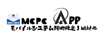 MCPCエキスパートアプリ