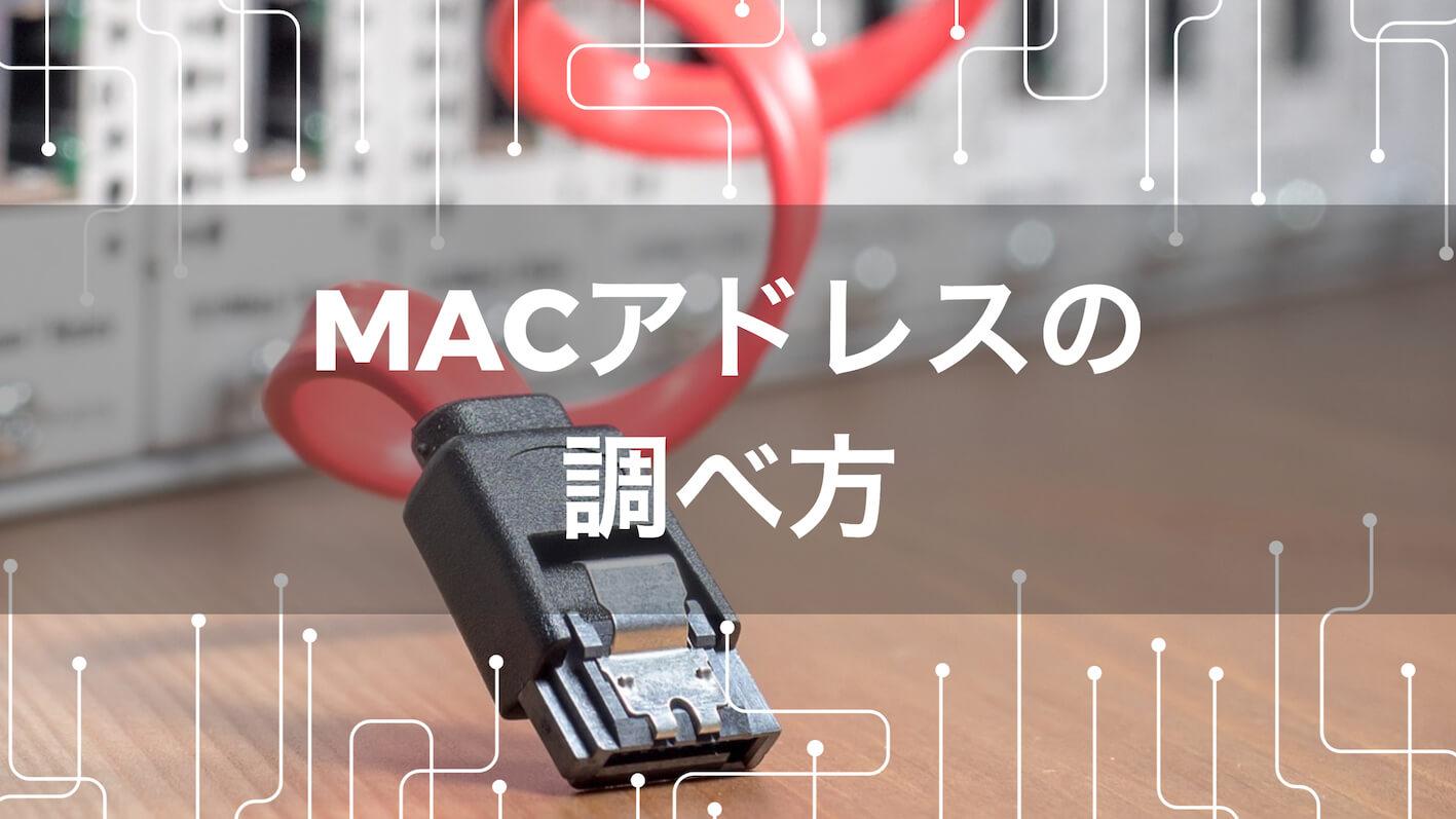調べ プリンタ 方 アドレス ip